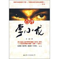 【新书店正版】点评李小龙,方俞,国际文化出版公司9787801737816