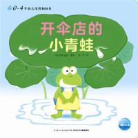 【正版全新直发】0-4岁幼儿猜猜翻翻书:开伞店的小青蛙 海豚传媒 长江少年儿童出版社9787556046775