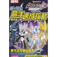 赛尔号新一代高手攻略 精灵奋斗篇(2)