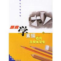 素描石膏几何体写生・初级――跟我学:绘画阶梯教室