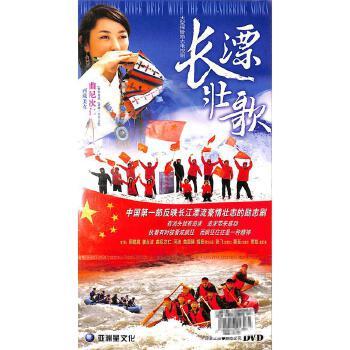 长漂壮歌-大型探险励志电视剧(6碟装完整版)DVD( 货号:2000019913061)