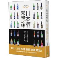 日本酒 究�O之味:世界侍酒��冠�精�x,�造法、酒米、酵母,�典清酒品酩�D�a