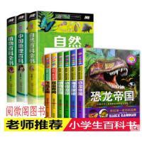 十万个为什么小学生正版全套9册 注音版自然百科全书+植物百科全书+中国地理百科儿童 恐龙书动物海底世界青少年注音书籍儿