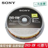 【支持礼品卡+送光盘袋】索尼 DVD-RW 可擦写刻录盘 刻录光盘 可重写光盘空白盘 10片装
