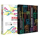 万维钢作品2册:你有你的计划,世界另有计划+万万没想到
