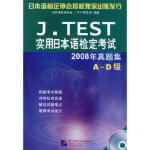 J TEST实用日本语检定考试2008年真题集(A-D级)(含1MP3) 日本语检定协会J.TEST事务局 北京语言大