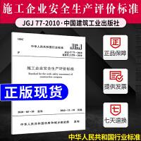正版现货 JGJ/T 77-2010施工企业安全生产评价标准