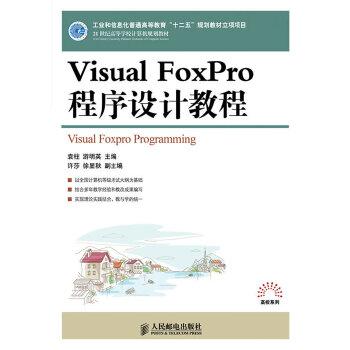 """Visual FoxPro程序设计教程(工业和信息化普通高等教育""""十二五""""规划教材立项项目)"""