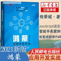 【众星图书】【2021新书】鸿蒙应用开发实战 华为鸿蒙系统手机国产操作系统HarmonyOS开发JavaScript编程