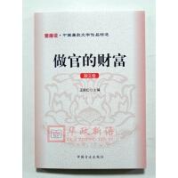 正版现货 《爱廉说・中国廉政文学作品精选》之《做官的财富》(散文卷) 中国方正出版社