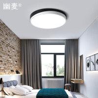 幽麦 超薄圆形led吸顶灯 现代简约铁艺黑白客厅卧室书房灯