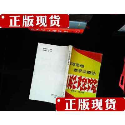 [旧书二手9成新]军事思想教学法概论 /张贵锁 河北大学出版社