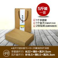 通用大米纸箱包装5斤装东北稻花香大米包装盒2斤小米五谷杂粮礼 5# 10斤装一套