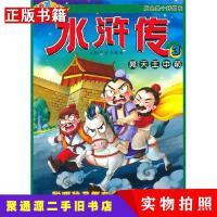 【二手9成新】水浒传3晁天王中箭大脚先生编著中国纺织出版社