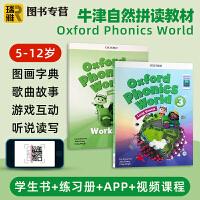 新版Oxford Phonics World 3级别主课本+练习册含APP 牛津自然拼读教材 原版 少儿英语拼读世界OP