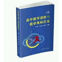 高中数学进阶与数学奥林匹克.上册