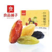 【良品铺子】什锦葡萄干400g x 2 袋新疆特产零食休闲食品