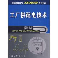 工厂供配电技术(孙琴梅) 孙琴梅 9787122066008 化学工业出版社教材系列