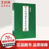 古代汉语常用字字典(双色版) 钟维克 编著