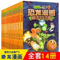 恐龙漫画书全套共14本 植物大战僵尸2漫画书全集寻宝侏罗纪 恐龙岛之心 恐龙与黄金城 穿越时空之战 沉睡的王国等 保卫