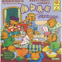 【旧书二手书8新正版】贝贝熊系列丛书-睡袋晚会 (美)博丹(Berenstains,S),(美)博丹(Berensta