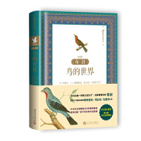 正版 布封 鸟的世界 第四册 木板雕刻绘画艺术 人民文学出版社 书籍书