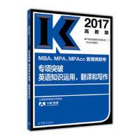正版-QS-2017MBA、MPA、MPAcc管理类联考专项突破 英语知识运用、翻译和写作 太奇教育集团名师团队 97