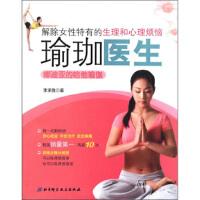 【新书店正版】瑜珈医生:娜迪亚的哈他瑜伽(附卡片2张),李承雅,北京科学技术出版社9787530446614
