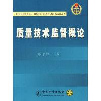 质量技术监督概论 9787502623036 中国质检出版社(原中国计量出版社) 邓于仁