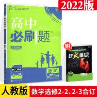 高中必刷题数学选修2-2;2-3合订本 人教版 2021版