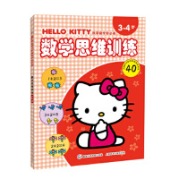 凯蒂猫学前必备数学思维训练3-4岁【正版书籍,达额立减】