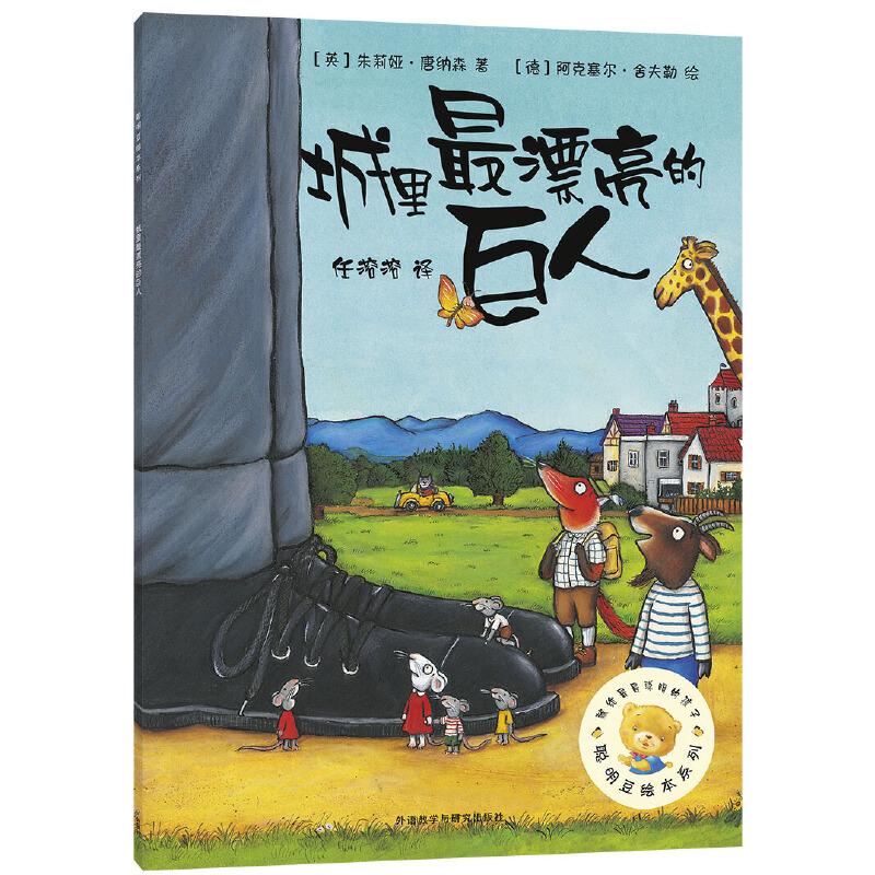 """城里最漂亮的巨人(聪明豆绘本系列1) 小故事有大道理。10年热销绘本品牌,销量过10000000册;享誉全球的《咕噜牛》创作团队——""""图画书梦之队""""英国桂冠作家朱莉娅?唐纳森、插画大师阿克塞尔?舍夫勒联手打造,屡获国际大奖!"""