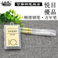 小白点文具 FP802 2支钢笔10支可擦蓝色墨水胆 悦目直液式换囊钢笔 日本无印良品风格学生用儿童练字 考试作业学习