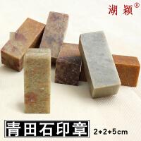 湖颖 金石篆刻 丽水 青田石 2*2*5cm 文房用品 印章