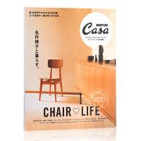 现货 进口日文 Casa BRUTUS特�e�集 名作椅子と暮らす
