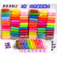 密封袋装36色超轻粘土手工制作太空泥无毒彩泥套装 2包送1包