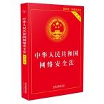 中华人民共和国网络安全法・实用版(最新版)