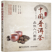 中��普洱茶品�入�T�D��