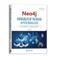 Neo4j 图数据库扩展指南:APOC和ALGO俞方桦FX清华大学出版社9787302555483