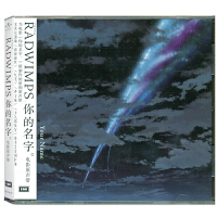 新华书店正版 影视音乐 拉德温普斯 你的名字电影原声带CD