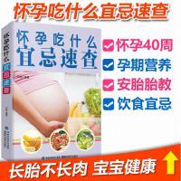 孕妇食谱营养书怀孕吃什么宜忌长胎不长肉备孕大全 孕育孕妈妈书十月怀胎 孕期孕妇营养三餐怀孕期 准妈妈读本适合孕妇看的书
