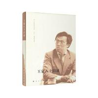 【人民出版社】王蒙八十自述(精)