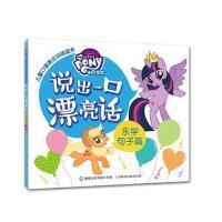 小马宝莉儿童口语表达训练读本 4册 正版 孩之宝公司,童趣出版有限公司 9787115440754