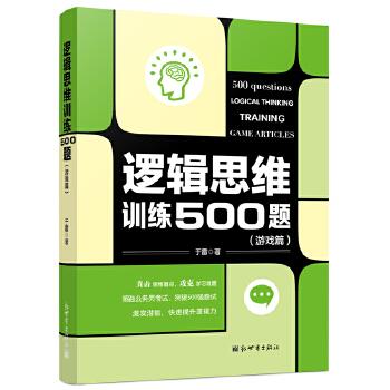 逻辑思维训练500题(游戏篇) 于雷 新世界出版社 正品保证,70%城市次日达,进入店铺更多优惠!