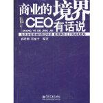 【旧书二手书9成新】单册售价 商业的境界――CEO有话说 孙科柳,程丽平著 9787121141201