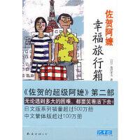 【新书店正版】佐贺阿嬷:幸福旅行箱 (日)岛田洋七 南海出版公司