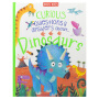 Curious Questions & Answers Dinosaurs 好奇问与答 恐龙 百科科普 英国出版社 英文原版进口儿童图书