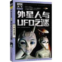 图说天下-探索发现系列-外星人与UFO之谜《图说天下・探索发现系列》编委会 编北京联合出版公司9787550208605