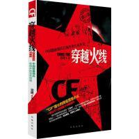 穿越火线―中国籍雇佣兵在海外的生死传奇 猎鹰 著 凤凰出版社