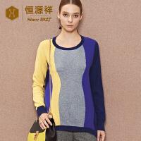 恒源祥女士拼色中长款羊绒衫秋季新品前短后长下摆纯羊绒毛衣